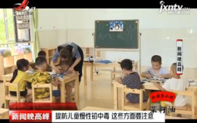 广西:提防儿童慢性铅中毒 这些方面要注意