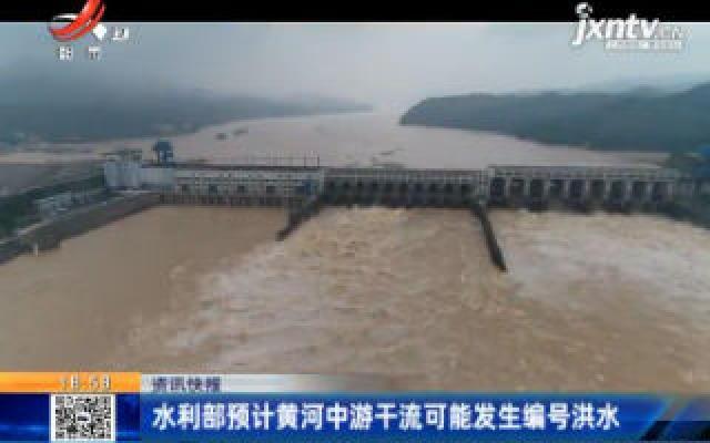 水利部预计黄河中游干流可能发生编号洪水