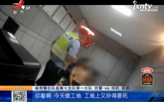 吉安南收费站:男子与妻子吵架 酒驾上高速兜风
