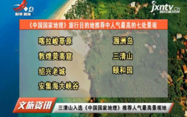 三清山入选《中国国家地理》推荐人气最高景观地
