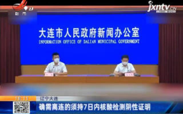 辽宁大连:确需离连的须持7日内核酸检测阴性证明