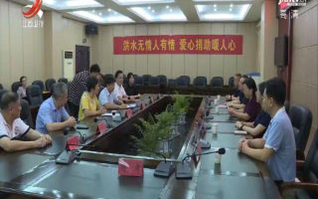 省侨联向鄱阳县受灾群众捐赠