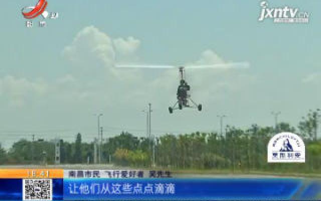 南昌:自制飞机翱翔蓝天 业余爱好者有个航天梦