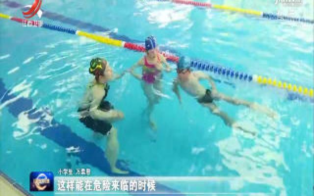 暑期防溺水 安全不放假