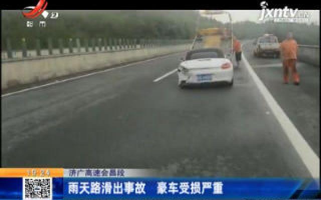 济广高速会昌段:雨天路滑出事故 豪车受损严重