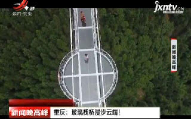 重庆:玻璃栈桥漫步云端!