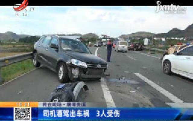【救在现场】鹰潭贵溪:司机酒驾出车祸 3人受伤