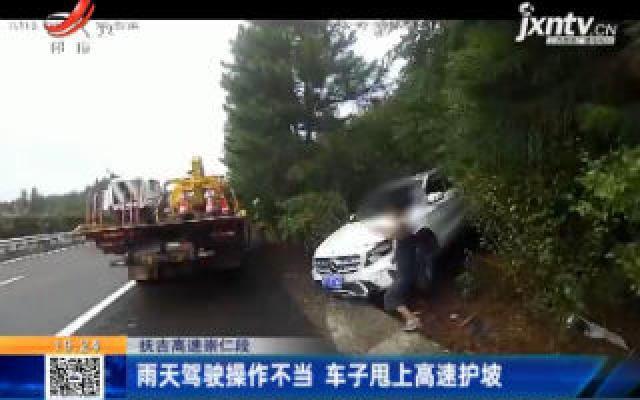 抚吉高速崇仁段:雨天驾驶操作不当 车子甩上高速护坡