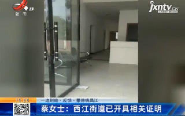 【一追到底·反馈·景德镇昌江】蔡女士:西江街道已开具相关证明