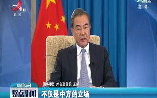 王毅:中方将以冷静和理智来面对美方的冲动和焦躁