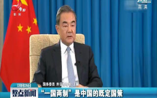 """王毅:粗暴干涉香港事务才是破坏""""一国两制"""""""