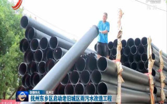抚州东乡区启动老旧城区雨污水改造工程