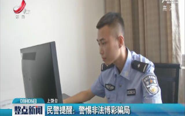 上饶:民警提醒 警惕非法博彩骗局