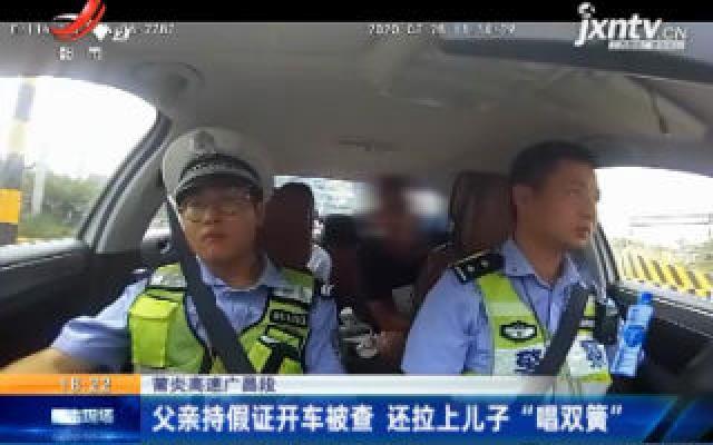 """莆炎高速广昌段:父亲持假证开车被查 还拉上儿子""""唱双簧"""""""