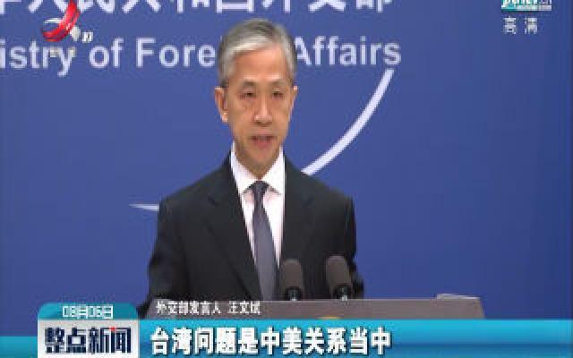 外交部评美卫生部长计划访台:坚决反对美台官方往来