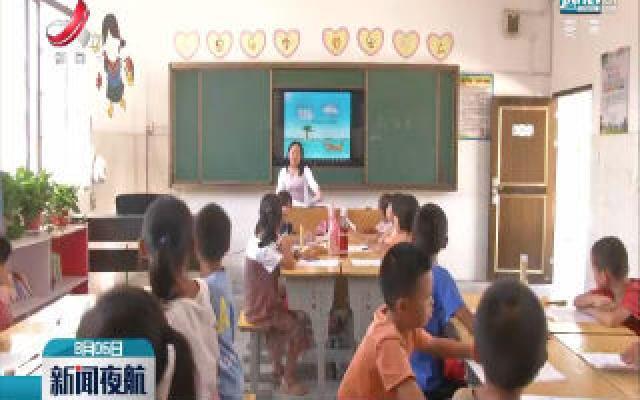 """上饶:""""童心港湾""""为留守儿童打造暑期乐园"""