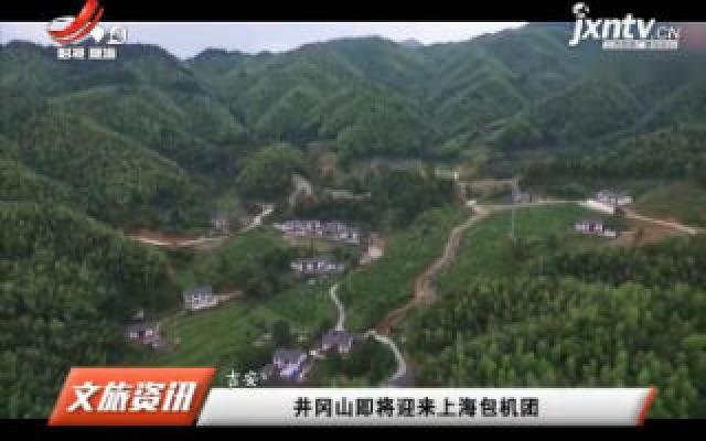 吉安:井冈山即将迎来上海包机团