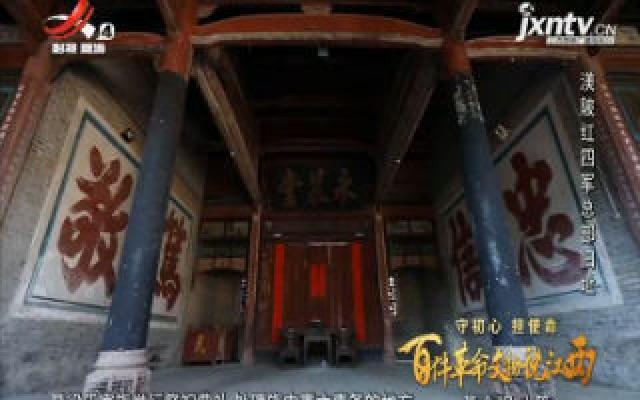 【守初心 担使命——百件革命文物说江西】革命旧址篇