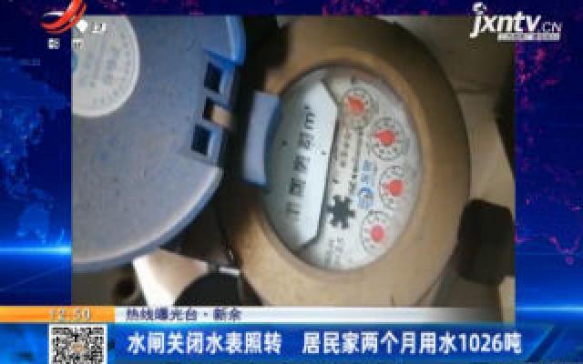 【热线曝光台】新余:水闸关闭水表照转 居民家两个月用水1026吨