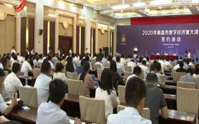 南昌市55个数字经济重大项目集中签约 总金额超337亿元