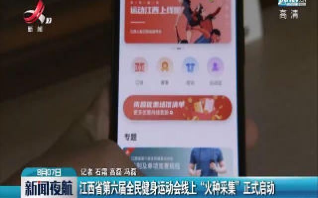 """江西省第六届全民健身运动会线上""""火种采集""""正式启动"""