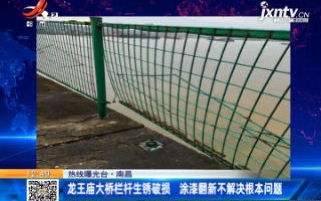 【热线曝光台】南昌:龙王庙大桥栏杆生锈破损 涂漆翻新不解决根本问题