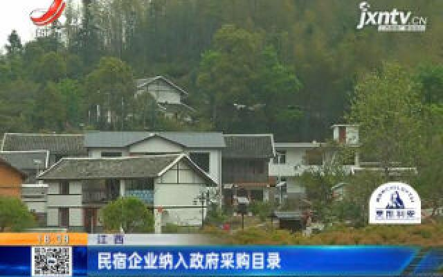 江西:民宿企业纳入政府采购目录
