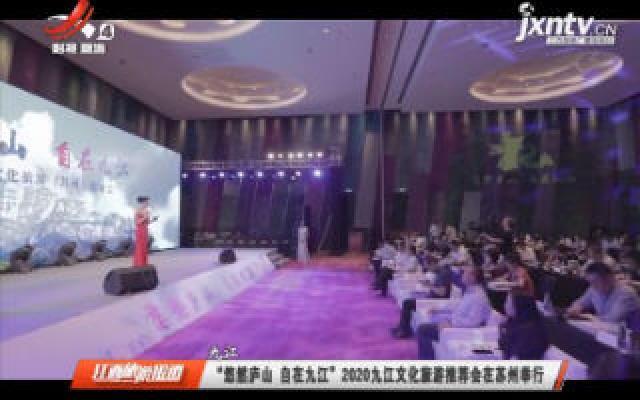"""九江:""""悠然庐山 自在九江""""2020九江文化旅游推荐会在苏州举行"""