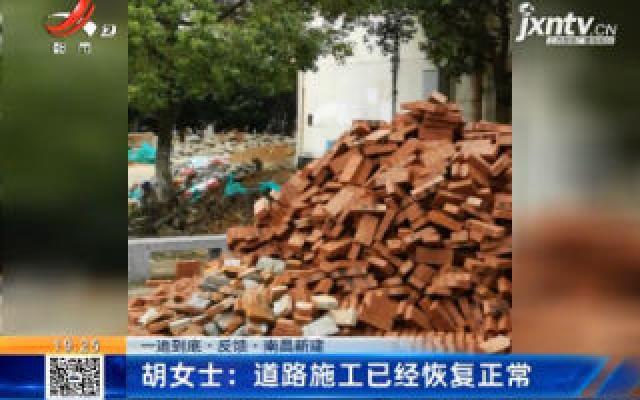 【一追到底·反馈·南昌新建】胡女士:道路施工已经恢复正常