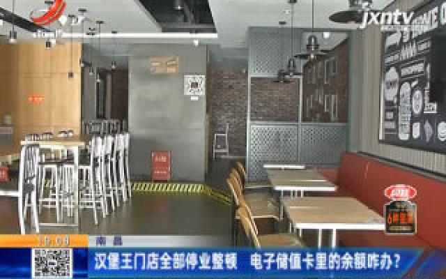 南昌:汉堡王门店全部停业整顿 电子储值卡里的余额咋办?
