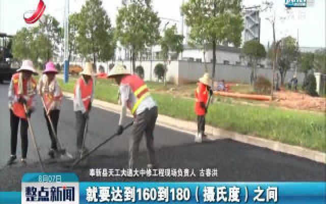 【高温下的坚守】奉新:工人脚踩100多度沥青铺路