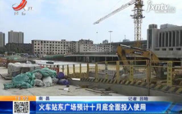 南昌:火车站东广场预计十月底全面投入使用
