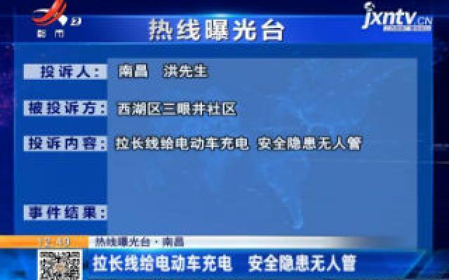 【热线曝光台】南昌:拉长线给电动车充电 安全隐患无人管
