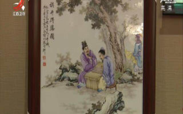 纪录片《瓷魂王大凡》在景德镇开机