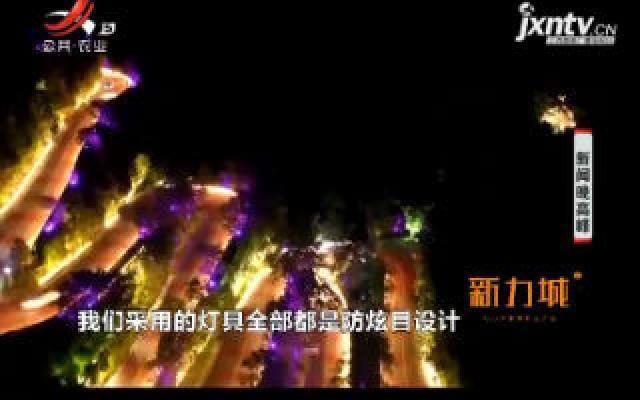 """江西:矮寨盘山公路""""亮灯"""" 干米彩灯带盘旋深山"""
