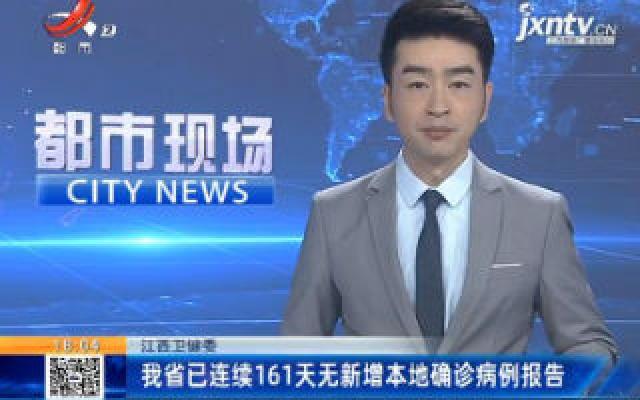 江西卫健委:我省已连续161天无新增本地确诊病例报告