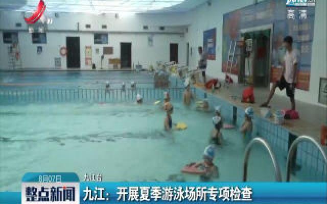 九江:开展夏季游泳场所专项检查