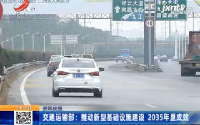 交通运输部:推动新型基础设施建设 2035年显成效