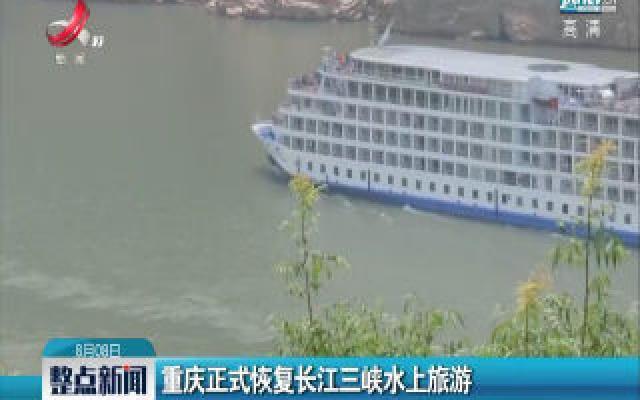 重庆正式恢复长江三峡水上旅游
