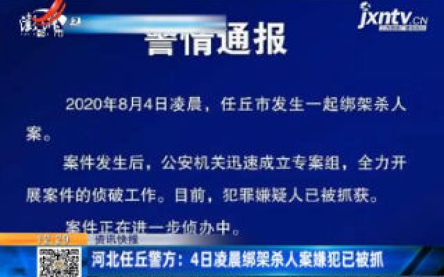 河北任丘警方:4日凌晨绑架杀人案嫌犯已被抓