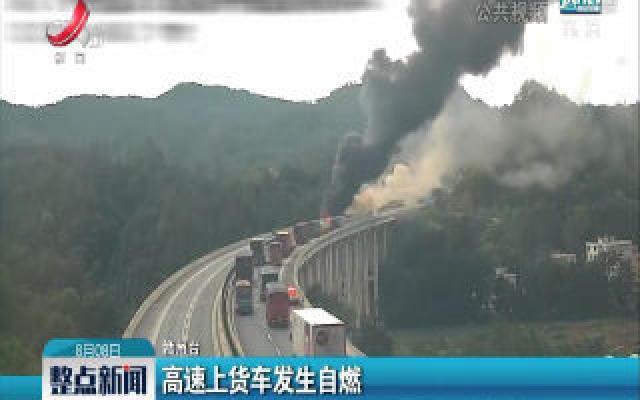 高速上货车发生自燃