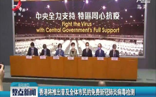 香港将推出普及全体市民的免费新冠肺炎病毒检测
