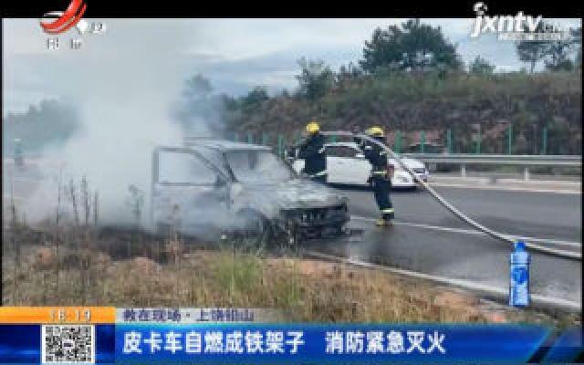 【救在现场】上饶铅山:皮卡车自燃成铁架子 消防紧急灭火