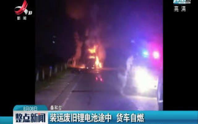 泰和:装运废旧锂电池途中 货车自燃