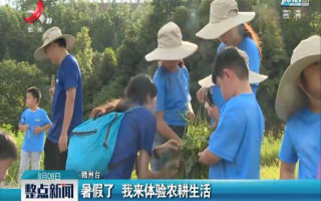会昌:暑假了 我来体验农耕生活