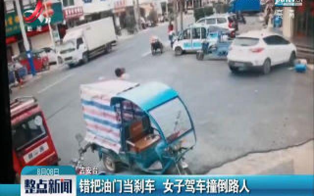 吉安:错把油门当刹车 女子驾车撞倒路人