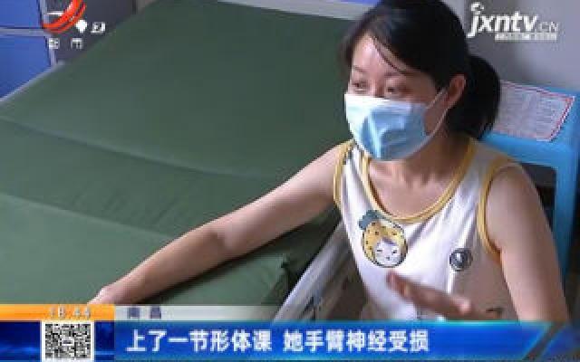 南昌:上了一节形体课 她手臂神经受损