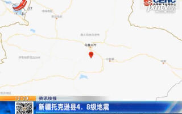 新疆托克逊县4.8级地震