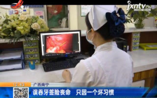广西南宁:误吞牙签险丧命 只因一个坏习惯