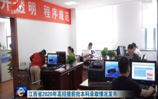 江西省2020年高招提前批本科录取情况发布